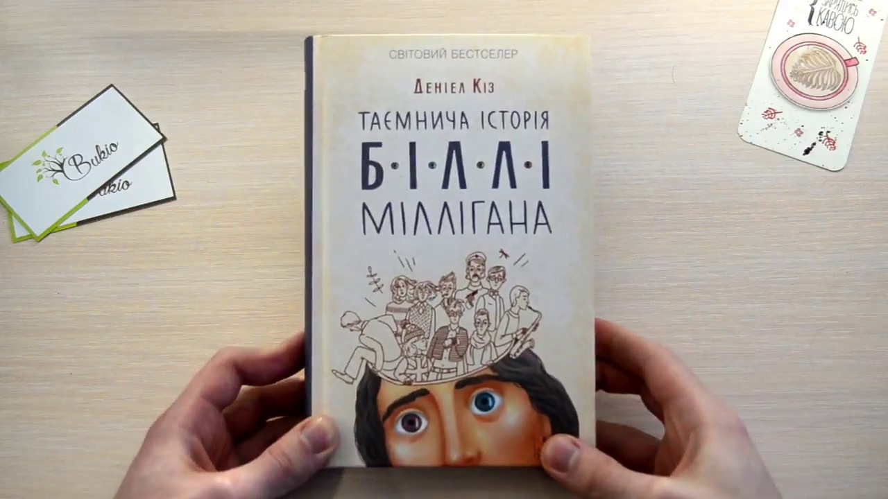 «таинственная история билли миллигана» от автора дэниел киз. Купить в. Книга вызвала бурю эмоций, но больше всего поражает то, что главный.