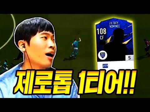 피온4 제로톱 공격수의 정점... 연계 플레이를 위한 레전드 영입!!