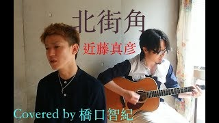 【Cover】北街角 / 近藤真彦 Covered by 橋口智紀