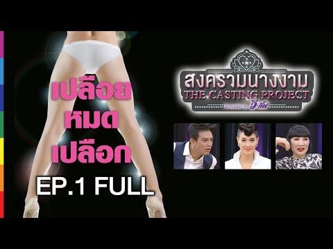 สงครามนางงาม The Casting Project | EP.1 | 21 พ.ย.58 | ช่อง one