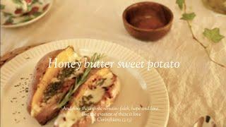 허니버터고구마 레시피/  Honey Butter Swe…