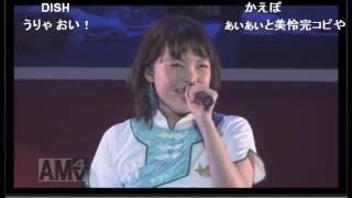 私立恵比寿中学とのジョイントライブでの光のシュプール Nao☆ちゃんの歌...