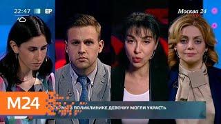 """Смотреть видео """"Вечер"""": почему девочку оставили в столичной поликлинике - Москва 24 онлайн"""