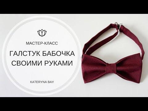 Как сделать бабочку галстук из ткани своими руками