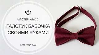 видео Шелковые галстук-бабочки