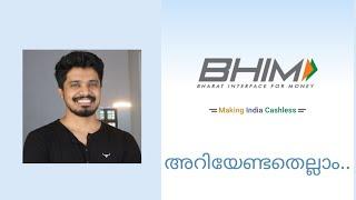 How to use BHIM App BHIM BHIM App Malayalam