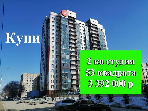 Продам квартиру 1 и 2  комнатную в Новосибирске. Можно купить на авито.