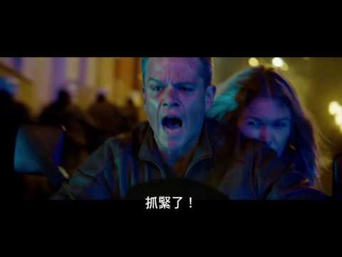 【神鬼認證:傑森包恩】子彈篇-7月28日 無可取代
