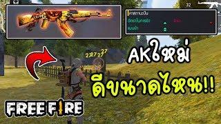 Free fire AKสกินใหม่โกงหรือป่าว!!