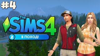 The sims 4 В поход! #4 Как найти отшельника?