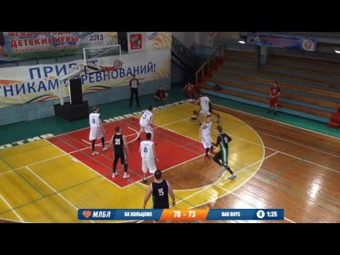 02.02.2019. НБА  1/8 ПО БК Кольцово - Bad Boys
