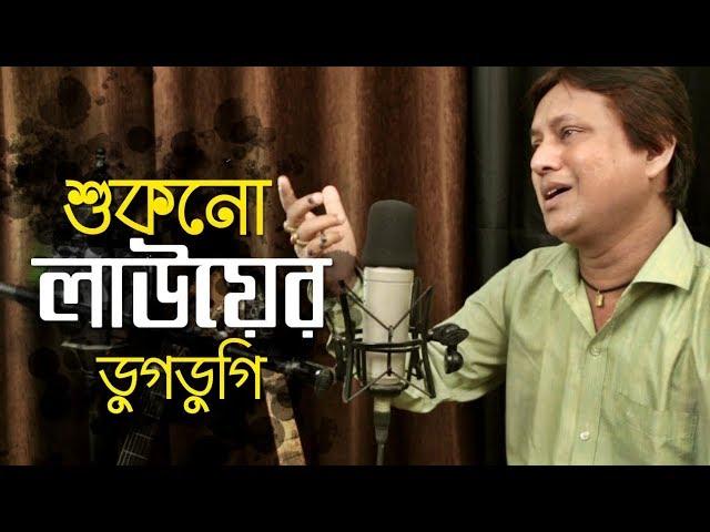 Shukno Lauer Dugdugi | R Joy ft. Sanjoy Banik | Folk Studio | Bangla New Song 2019
