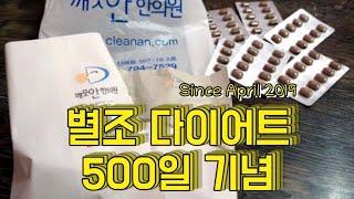 대구한방다이어트 500일 기념 노하우 대방출(feat.…