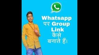 Whatsapp पर Group लिंक कैसे बनाते हैं || How to create Group Link on Whatsapp