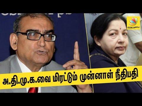 Markandey Katju threatens to dissolve TN Govt   Latest Tamil Nadu News