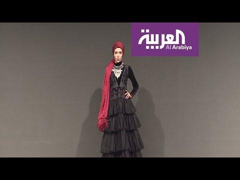 #صباح_العربية: أسبوع موضة للمحجبات في دبي  - نشر قبل 1 ساعة