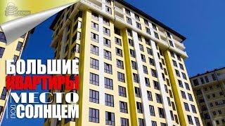 Квартиры в Сочи под объединение. ЖК Место под солнцем.
