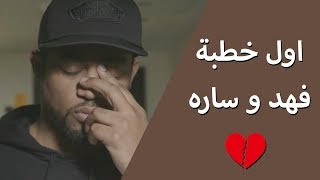 My First Engagement and Why Her Father Rejected Me! | #Fahad_and_Sarah 💔