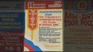 Голицинский Пограничный Институт в Брянске