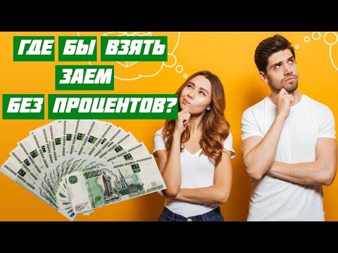 Как взять Займ 30000 рублей срочно на карту без процентов
