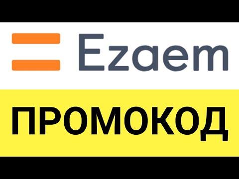 Как использовать промокоды Ezaem (Езаем)?