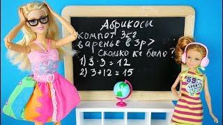 В КЛАССЕ ПОЯВИЛАСЬ СТАРШЕКЛАССНИЦА  Мультик #Барби Школа Игры в Куклы Для девочек
