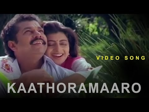 Kaathoramaaro - കാതോരമാരോ Video Song | Arthana | K J Yesudas | K S Chiithra | S P Venkitesh