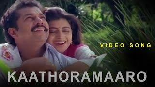 Kaathoramaaro കാതോരമാരോ Song | Arthana | K J Yesudas | K S Chiithra | S P Venkitesh