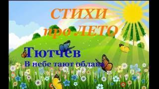 Стихи про лето для детей и школьников. Тютчев. В небе тают облака