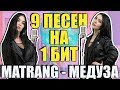 MATRANG МЕДУЗА 9 ПЕСЕН НА 1 БИТ MASHUP BY NILA MANIA mp3