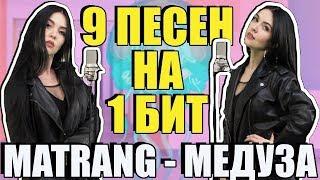 MATRANG - МЕДУЗА / 9 ПЕСЕН НА 1 БИТ / MASHUP BY NILA MANIA