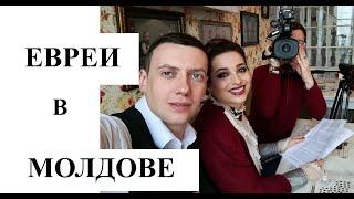 Евреи в Молдове.Евгений Калоев и Евгения Калоева.