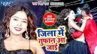 2020 का सुपरहिट वीडियो सांग | Jila Me Toofan Aa Jayi | Ranjit Yadav | Bhojpuri Hit Song
