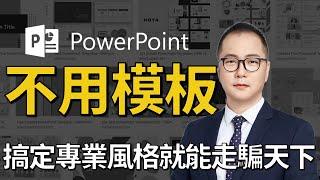 【有靈魂的PPT教室】PowerPoint教學101 專業風格 不用模板也能簡單做出專業PPT 拿經濟部的簡報改給你看