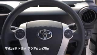 平成24年 トヨタ アクアS 内装編