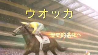 Winning Post 7 MAXIMUM 2008 歴史的名牝へ『ウオッカ』
