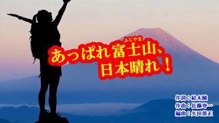 新曲「あっぱれ富士山、日本晴れ!」松平健 カラオケ 2019年1月9日発売