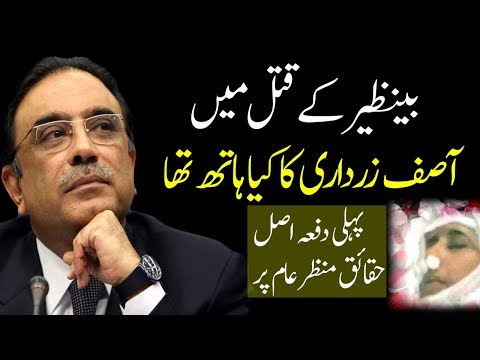 The Secret Role Played By Asif Zardari in Benazir Bhutto's Assassination