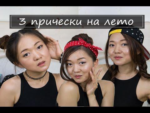 [Hair] 3 оригинальные и легкие прически на лето