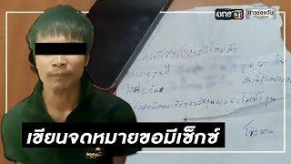 หนุ่มเมายาหื่นซ่อนตัวในห้องสาวหมายข่มขืน-ข่าวช่องวัน-one31