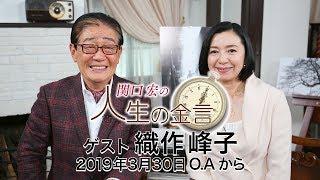 毎週土曜ひる0時放送「関口宏の人生の詩Ⅱ」】 写真家・織作峰子さんの「人生の金言」とは?
