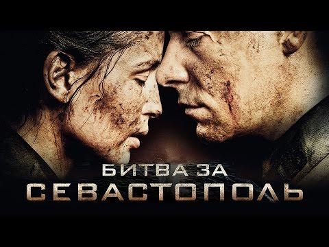 ПРЕМЬЕРА! Битва за Севастополь (2015) / Смотреть Онлайн - Видео онлайн