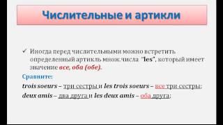 Уроки французского #43: Числительные и артикли. Числительные в датах