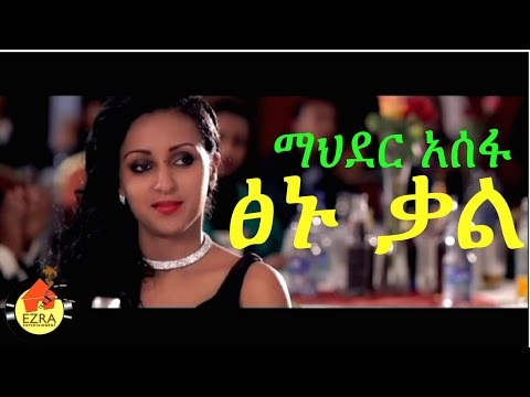 New Ethiopian Movie  - Tsinu Kal (ፅኑ ቃል) Full 2015