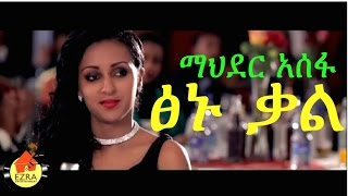 Tsinu Kal - Ethiopian Movie