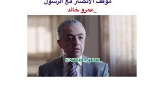 موقف الأنصار مع الرسول _ برنامج السيرة حياة عمرو خالد