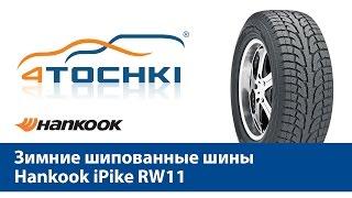 Зимняя шипованная шина Hankook i*Pike RW11- 4 точки. Шины и диски 4точки - Wheels & Tyres(Зимняя шипованная шина Hankook i*Pike RW11. Шины и диски 4точки - Wheels & Tyres 4tochki Сайт: http://www.4tochki.ru/ ВКонтакте: http://vk.com/4toch..., 2015-07-29T10:04:03.000Z)
