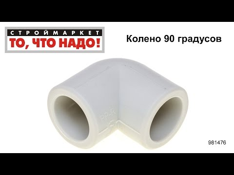 Колено 90 градусов Galaplast - купить полипропиленовые трубы и фитинги каталог цена