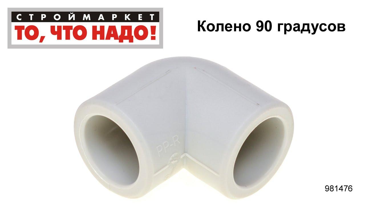 Фитинги для полиэтиленовых труб – 97 предложений в наличии!. Сравнивайте цены и покупайте фитинги для полиэтиленовых труб в каталоге продукции для инженерных систем ibud. Ua.