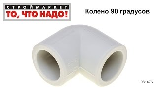 Колено 90 градусов Galaplast - купить полипропиленовые трубы и фитинги каталог цена(, 2015-08-02T12:41:35.000Z)